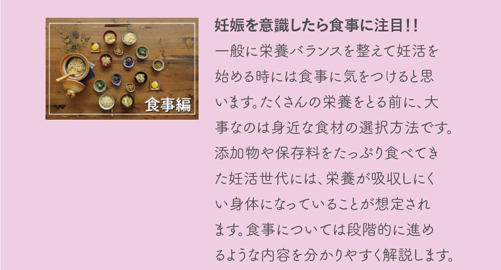 オンラインサロン 食事編